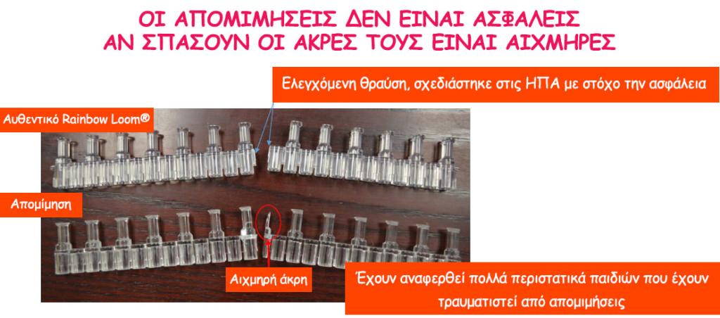 3rd_apomimiseis